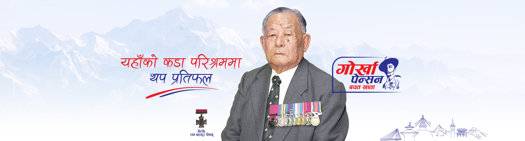 Gurkhas Pension